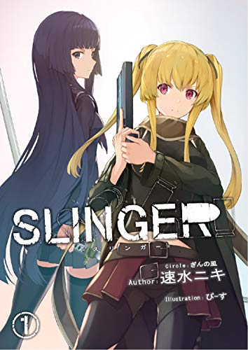 SLINGER: The Fallen Butterfly (Japanese Edition)