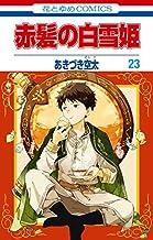 赤髪の白雪姫 コミック 1-23巻セット