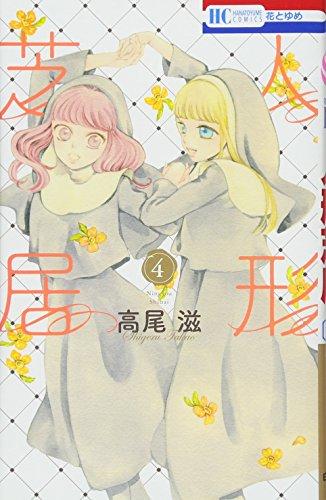 人形芝居 4 (花とゆめCOMICS)