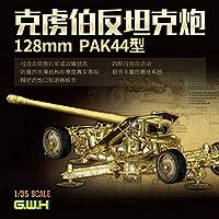 グレートウォールホビー 1/35 WW.II ドイツ軍 12.8cm Pak44 対戦車砲 -クルップ製造型- (プラモデル)