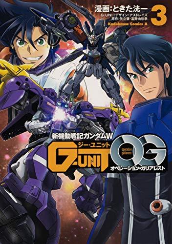 新機動戦記ガンダムW G-UNIT オペレーション・ガリアレスト(3) (角川コミックス・エース)の詳細を見る