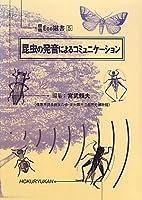昆虫の発音によるコミュニケーション (環境Eco選書)