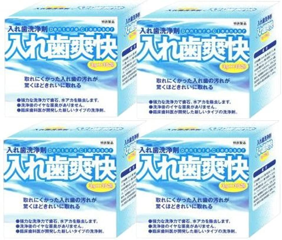 砂のフェードアウトリサイクルする【和田精密歯研】【歯科用】入れ歯爽快 1箱 3g×30包【義歯洗浄剤】4個セット