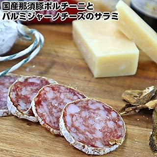 イタリア産ポルチーニとDOP12か月熟成パルミジャーノレッジャーノを入れて白カビで熟成させたサラミ