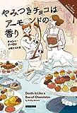 やみつきチョコはアーモンドの香り チョコ職人と書店主の事件簿 (コージーブックス)