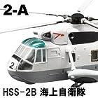 1/144 WORK SHOP ヘリボーンコレクション8 [2-A.HSS-2B 海上自衛隊](単品)