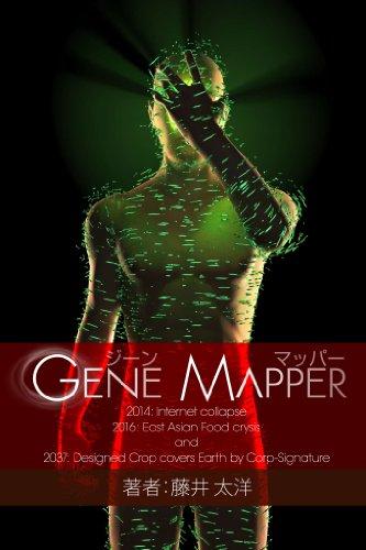 Gene Mapper -core- (ジーン・マッパー コア)の詳細を見る