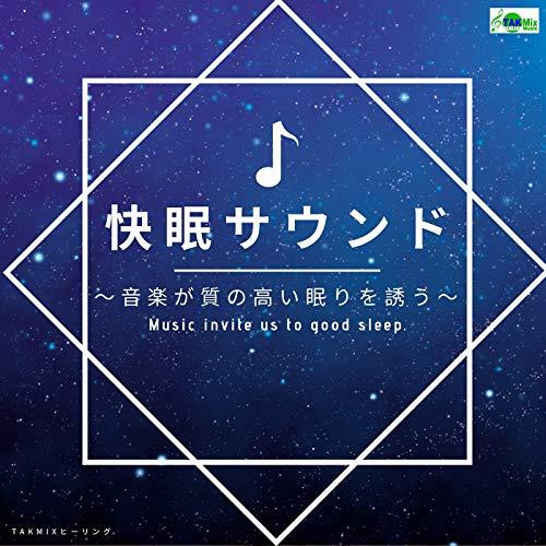 Accompany the eye mask -music of sleep-