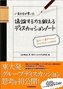 「東大生が書いたノート」シリーズ 3巻 表紙画像