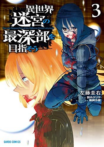 異世界迷宮の最深部を目指そう 3 (ガルドコミックス)