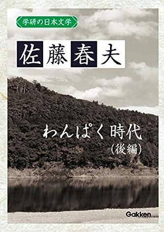 学研の日本文学 佐藤春夫: わんぱく時代(後編)