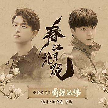 前程似錦 (feat. 李現) [春江花月夜電影殺青曲]