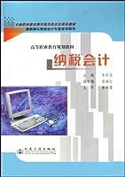 纳税会计(高等职业教育规划教材)