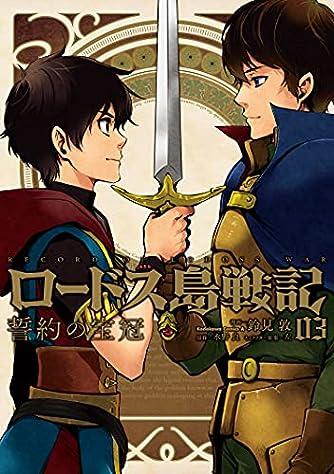 ロードス島戦記 誓約の宝冠 (3) (角川コミックス・エース)