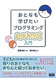 おとなも学びたいプログラミング Scratch入門