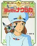 風の谷のナウシカ〈上〉 (徳間アニメ絵本1)