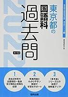 東京都の国語科過去問 2022年度版 (東京都の教員採用試験「過去問」シリーズ)