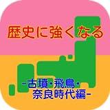 Become stronger in history - Kofun period, Asuka period and Nara period-