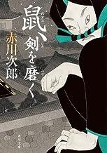 表紙: 鼠、剣を磨く 「鼠」シリーズ (角川文庫) | 赤川 次郎
