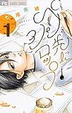 ペン先にシロップ(1) (フラワーコミックス)