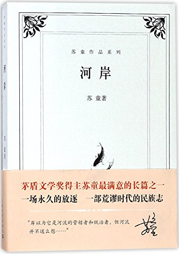The River Bank/Work Series of Su Tong (Chinese Edition)