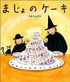 まじょのケーキ (あかね・新えほんシリーズ)