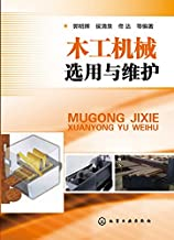 木工机械选用与维护