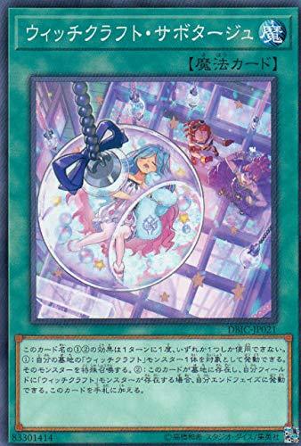 遊戯王 DBIC-JP021 ウィッチクラフト・サボタージュ (日本語版 ノーマル) インフィニティ・チェイサーズ