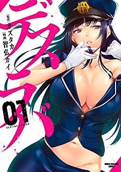 [智弘カイ, カズタカ]のデスラバ(1) (週刊少年マガジンコミックス)