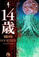 14歳 (4) (小学館文庫)