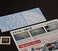 THE KIDS IN CAR 星柄(キッズインカ―)HAFURURE ステッカー パロディ シール 子供を乗せています(12色から選べます) (白)