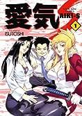 愛気ーS 1 (ヤングキングコミックス)