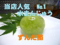 水まんじゅう(ずんだあん)15個入り(業務用)