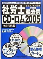 社労士過去問CD‐ロム2005(社会科目編)〈平成17年対応版〉 (Web版)