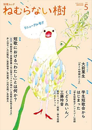 短歌ムック ねむらない樹 vol.5