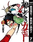 ねじまきカギュー【期間限定無料】 7 (ヤングジャンプコミックスDIGITAL)