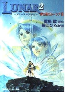 LUNAR2 エターナルブルー―青き星のルーシア〈3〉 (角川スニーカー文庫)