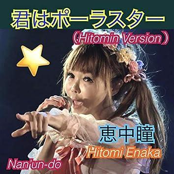 君はポーラスター (Hitomin Ver.)