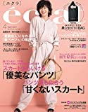 eclat(エクラ) 2021年 04 月号 [雑誌]