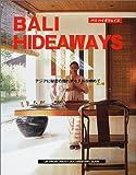 バリ ハイダウェイズ―アジアに秘密の隠れ家ホテルを求めて (Up‐front photo documentary guide)
