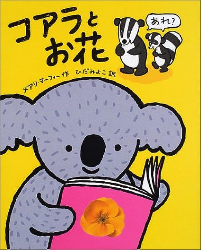 パリティホバートバーベキューコアラとお花 (ポプラせかいの絵本)