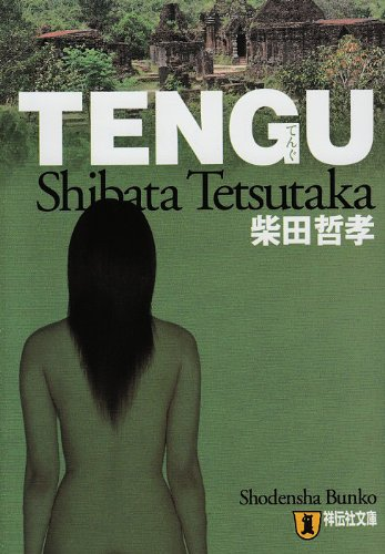 Tengu―長編推理小説 (祥伝社文庫 し 8-4)