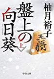 盤上の向日葵(上) (中公文庫 (ゆ6-1))