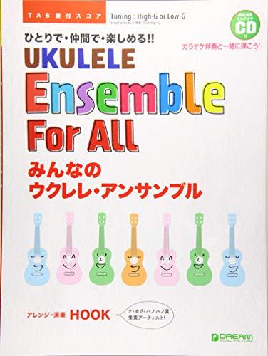 模範演奏CD付 みんなのウクレレ・アンサンブル ~ひとりで!仲間で!楽しめる!