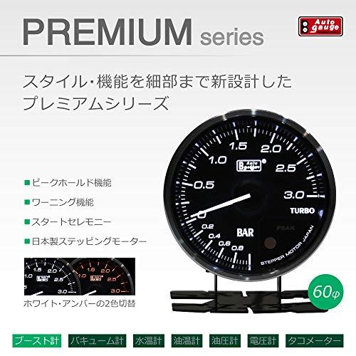 Autogauge(オートゲージ)『PREMIUM60mmブースト計』