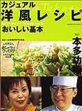 カジュアル洋風レシピおいしい基本―鍋一つでOK!フォーク1本で食べられる! (GAKKEN HIT MOOK)