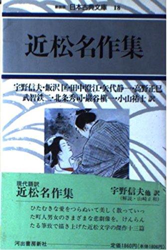 近松名作集 (日本古典文庫)の詳細を見る