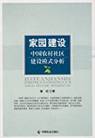 家园建设:中国农村社区建设模式分析