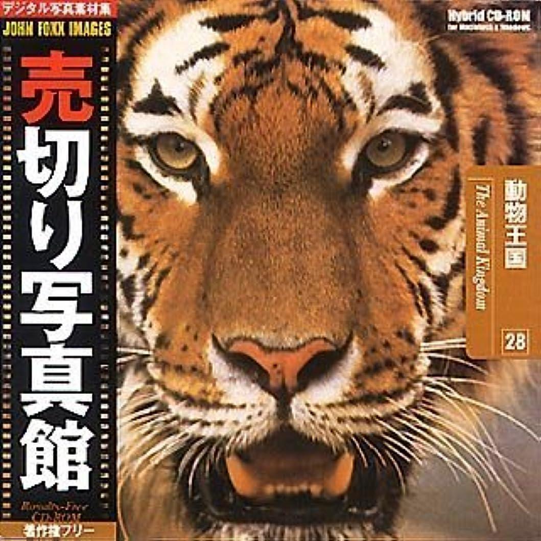 メイド適応反逆者売切り写真館 JFIシリーズ 28 動物王国