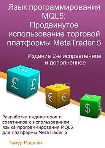 Язык программирования MQL5: Продвинутое использование торговой платформы MetaTrader5: Издание 2-е, исправленное идополненное (Russian Edition)